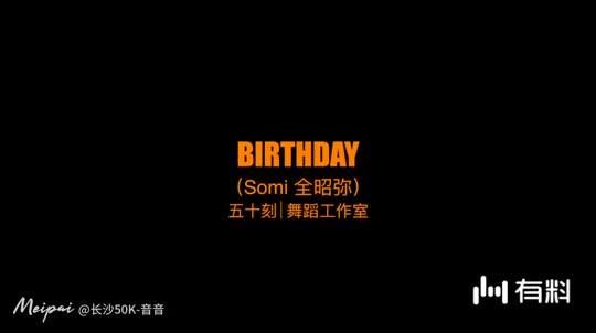Somi【Birthday】翻跳