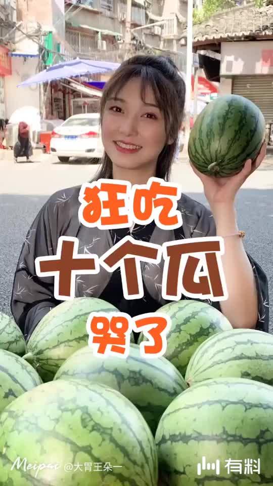夏天要有夏天的亚子,一口十个瓜?