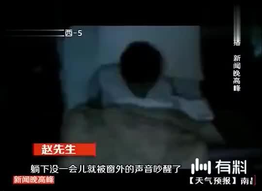 """与""""网红""""为邻居,小伙睡眠体验极差,无奈报警求助"""