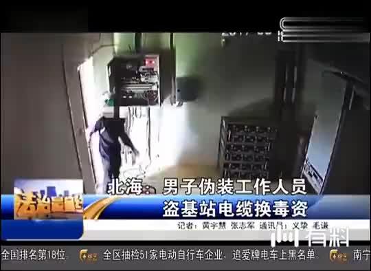 男子冒充通讯基站工作人员,盗窃基站电缆电池满足毒瘾
