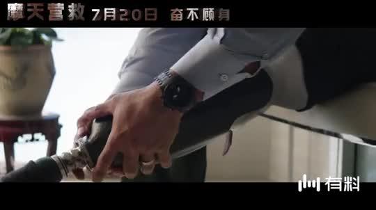 """【摩天营救】""""巨石""""强森千米高空单腿搏命"""
