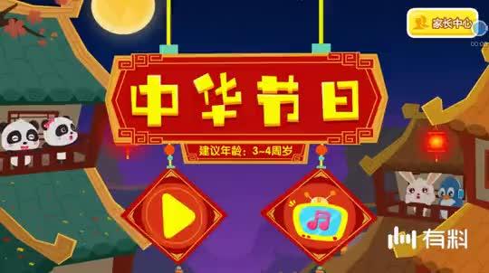 宝宝巴士中华中秋节 品尝月饼 做灯笼