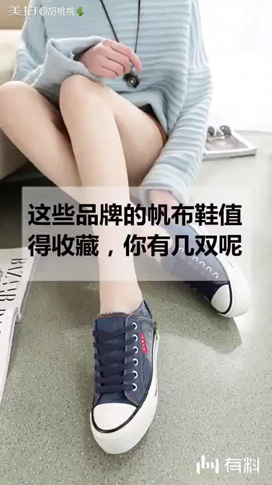 品牌帆布鞋