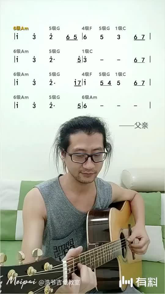2019父亲节【简谱】指弹吉他教学