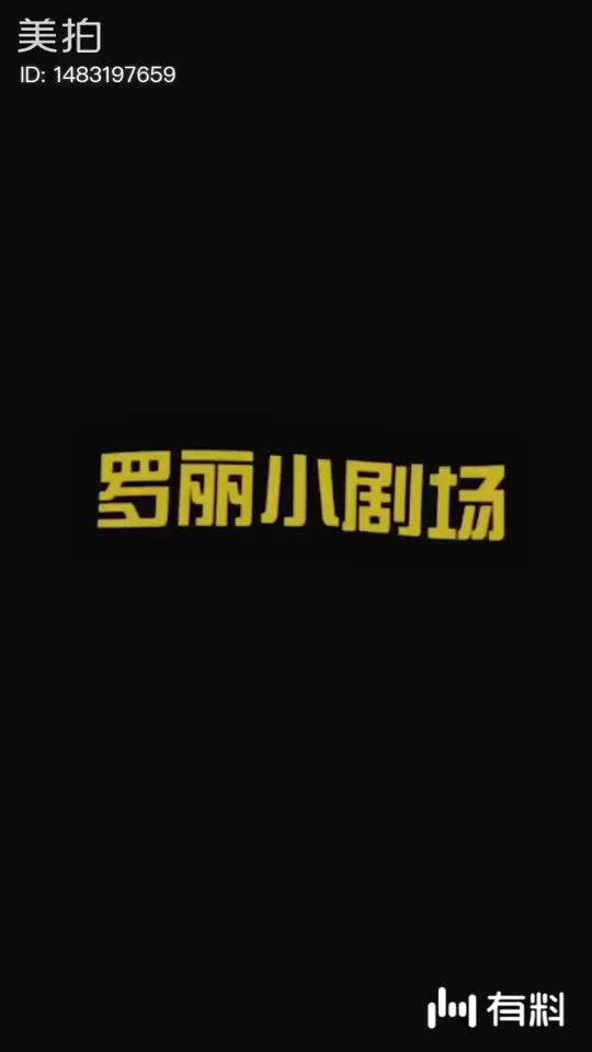 罗志祥&迪丽热巴