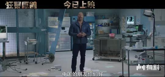 """【狂暴巨兽】五大看点揭秘硬汉强森如何带你""""热血打怪""""!"""