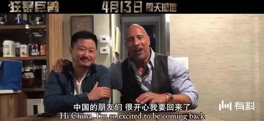 【狂暴巨兽】强森宣布将来华!吴京视频现身为巨石打Call
