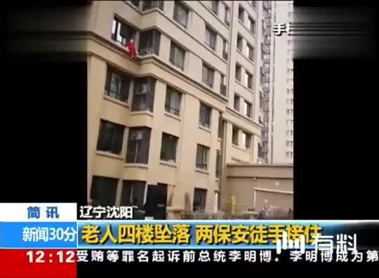 辽宁沈阳:老人四楼坠落 两保安徒手接住