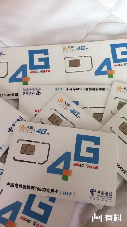 4G无限流量卡