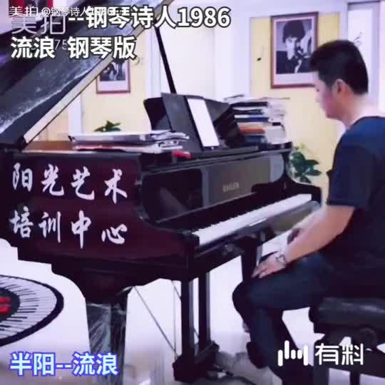 半阳《流浪》钢琴版--钢琴诗人1986演奏
