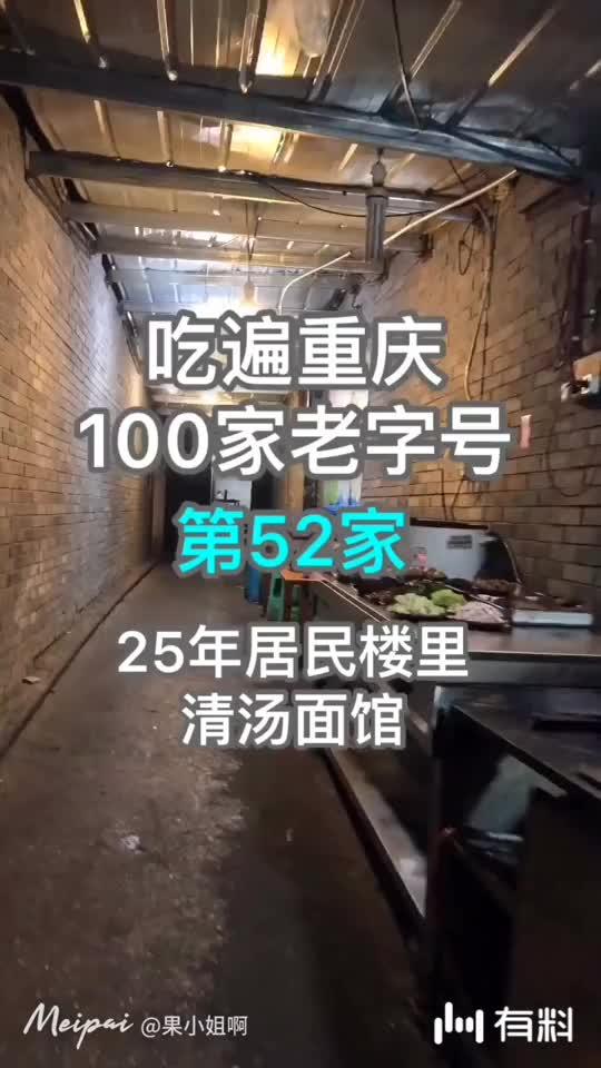 吃遍重庆100家老字号美食第52家