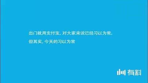 8年前马云视频:扫码支付的诞生是为了方便马云打麻将?!