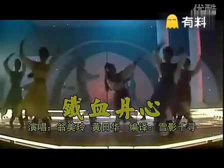 黄日华和翁美玲合唱的《铁血丹心》,满满的回忆啊