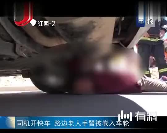 司机开快车 路边老人手臂被卷入车轮