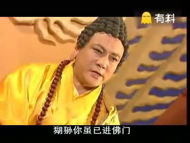 《西游记后传》佛祖打败孙悟空,金箍棒被收回!