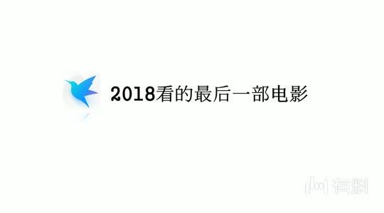 #2018看的最后一部电影#2019手机迅雷集赞有奖活动指南!