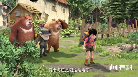 【熊出没之探险日记】初到无人村