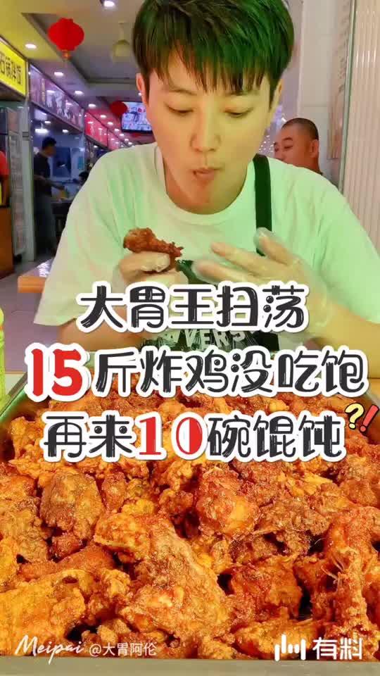 15斤炸鸡没吃饱,再来十碗馄饨