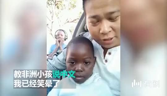 非洲小孩学中文,小小年纪就成为老司机了
