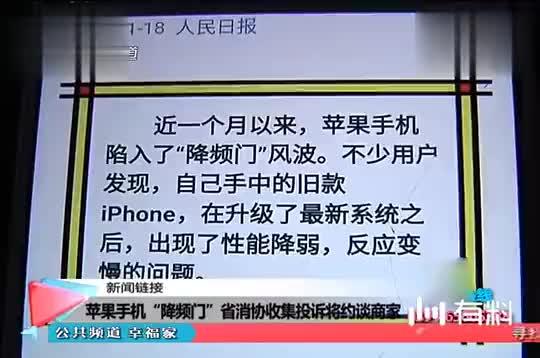 """苹果陷""""降频们""""风波,省消协收集投诉约谈商家,苹果""""服软"""""""