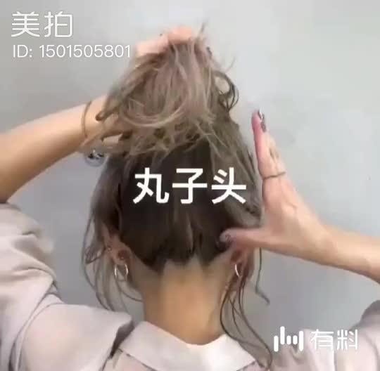 短发丸子头