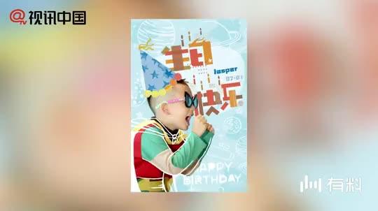 陈小春应采儿为Jasper庆祝生日 扮少年泰坦超温馨